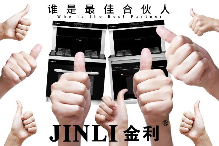 """""""谁是最佳合伙人?""""金利集成灶2019年广东中山招商会圆满成功"""