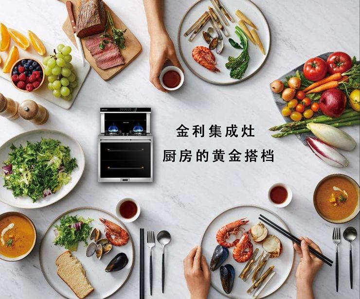 集成灶十大品牌金利 让下厨者远离厨房油烟危害