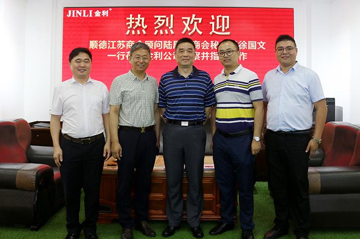 热烈欢迎顺德江苏商会领导一行莅临金利公司考察并指导工作