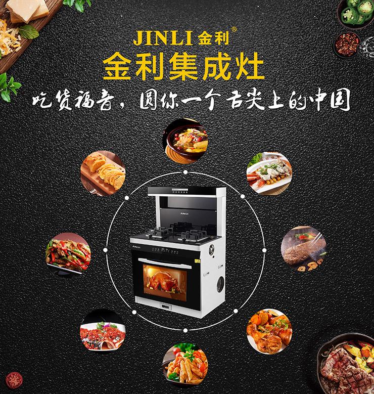 【金利集成灶】夏天与烧烤更绝配 小厨房也可以拥有一台烤箱