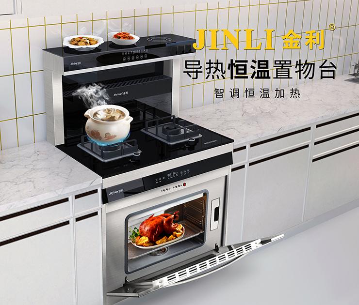 家里用上金利集成灶,小厨房秒变大空间