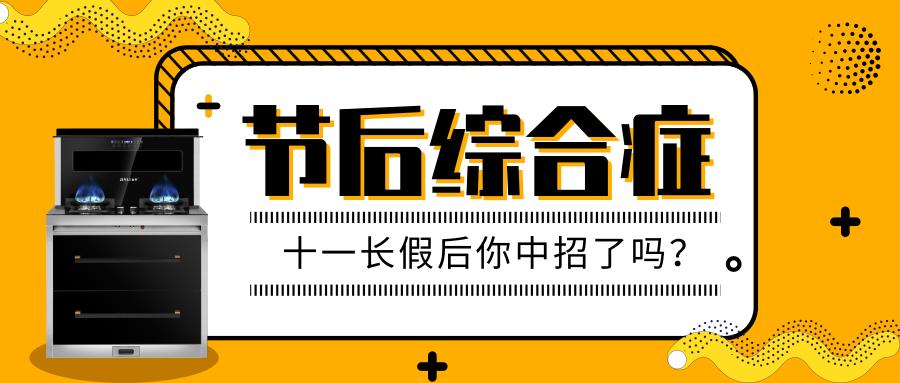 """【金利集成灶】国庆假期结束了,怎么才能摆脱""""节后综合症"""""""