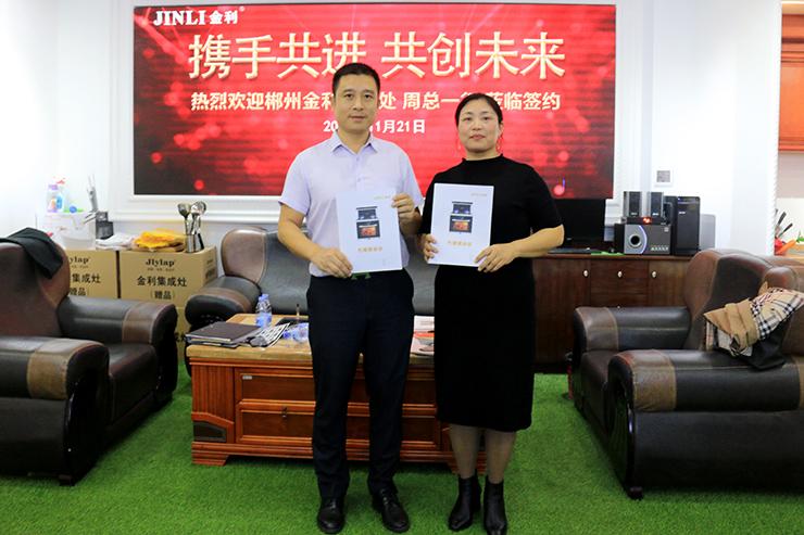 热烈祝贺湖南郴州周总与金利集成灶签约成功