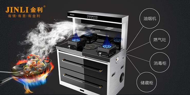 金利集成灶致力打造智能无烟厨房,为你带来更多生活乐趣