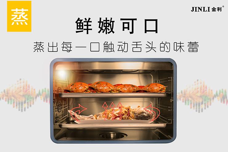 金利蒸烤一体集成灶,一键搞定全家人爱吃的菜