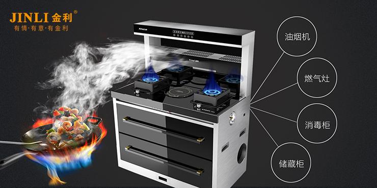 集成灶十大品牌金利:小厨房也能拥有舒适的烹饪体验