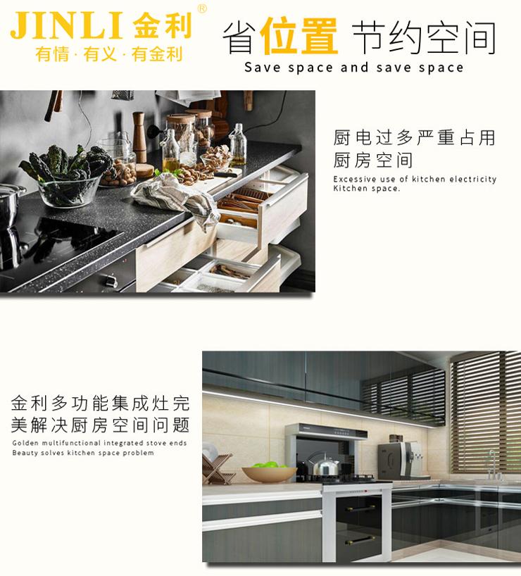 小厨房装修选择金利集成灶,油烟不存在,家务减一半!