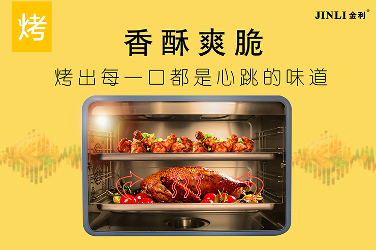 金利集成灶蒸烤不串味,满足你对美食的想象
