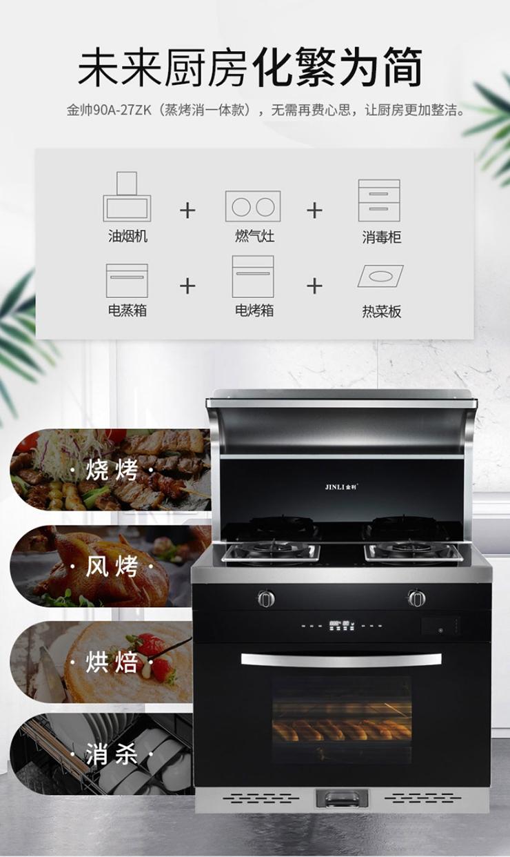 金利集成灶身兼上炒下蒸多种功能,为烹饪找到合适的方式
