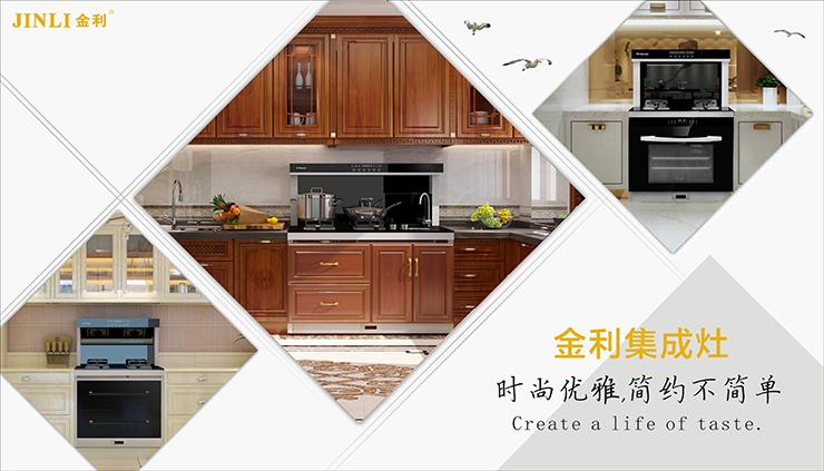 金利集成灶集多种功能于一身,让你的厨房更加干净利索