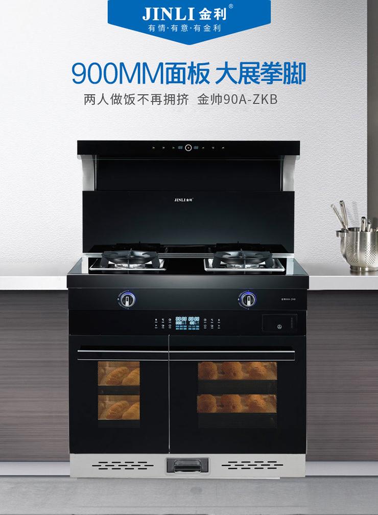 金利集成灶 让你厨房空间变得更宽敞